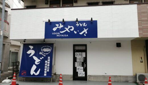 【新店情報】三条町にうどん店「うどん みやいさ」が9月19日オープン!