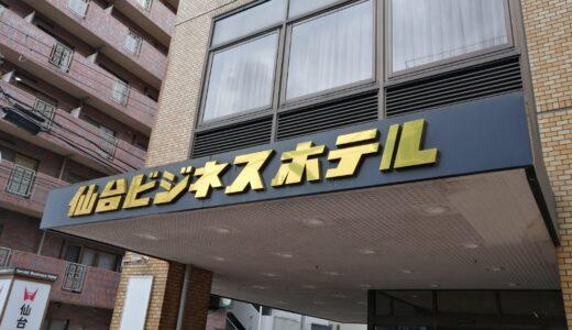 昭和42年開業の「仙台ビジネスホテル」が11月28日をもって閉館に
