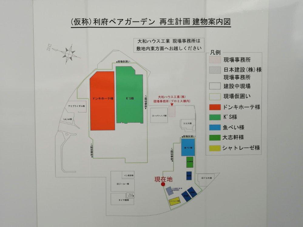 利府ペアガーデン 再生計画 建物案内図