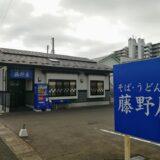 西中田 藤野屋