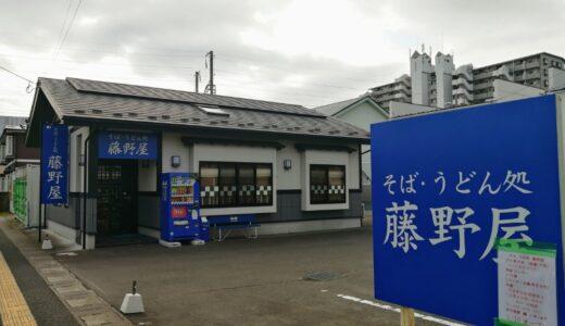 仙台市太白区でラーメン店が閉店、「そば処 藤野屋」がオープンしていました