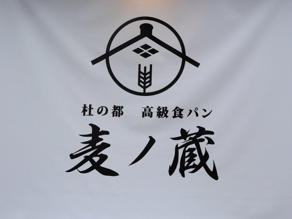 麦ノ蔵 ロゴ