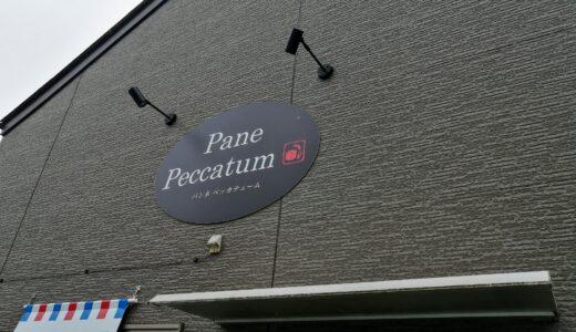 東照宮駅近くのパン屋さん「パンネ ペッカテューム宮町店」が10月7日をもって閉店に