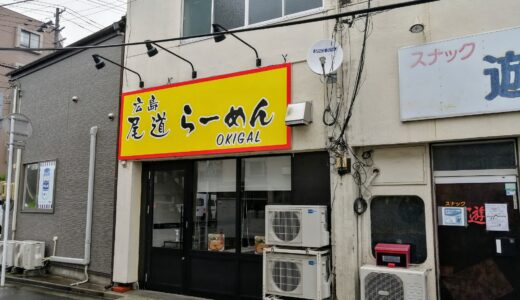 【新店情報】宮町-東照宮駅近くに「広島 尾道ラーメン」の看板が