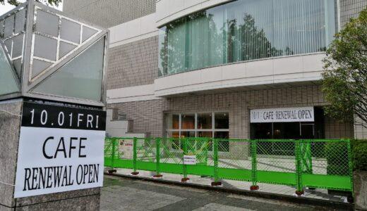 【新店情報】旭ヶ丘駅近くに「カフェ& アーツけやきのもり」がオープン