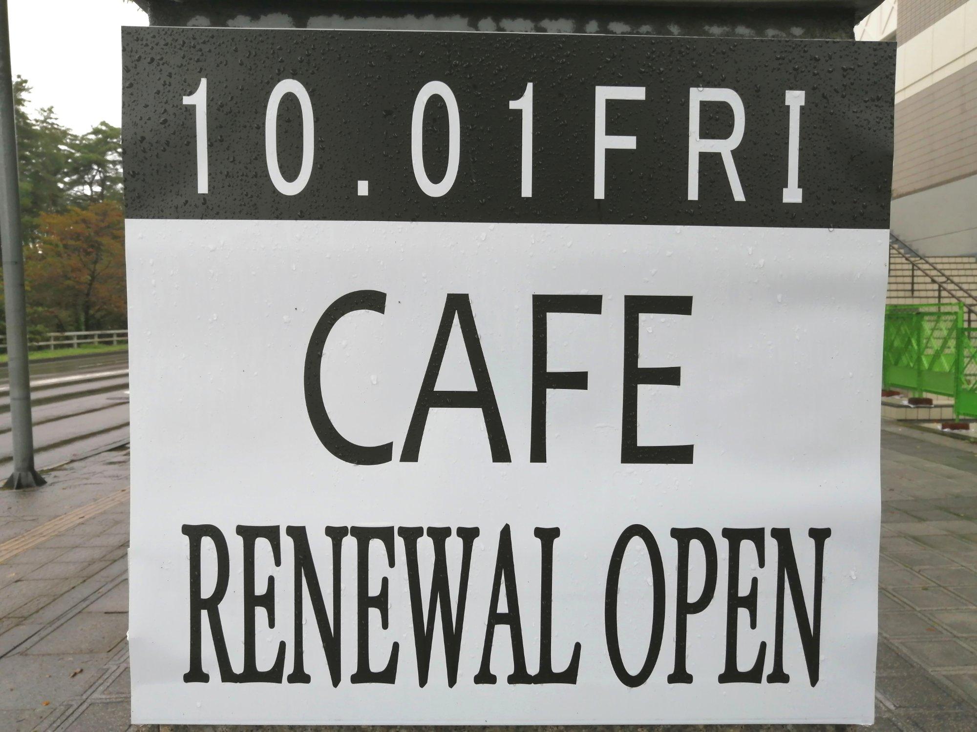 カフェ& アーツけやきのもり オープン告知