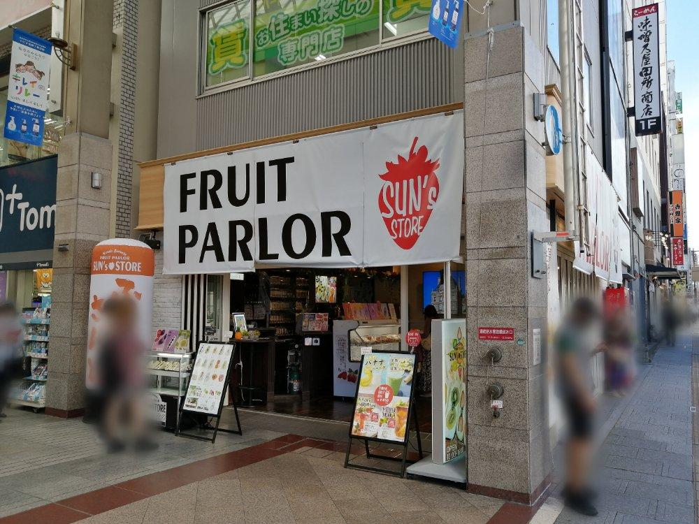 サンズストア仙台駅前店