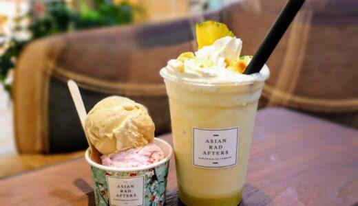 【新店レポ】仙台フォーラスのアジアンスイーツ専門店「ASIAN RAD AFTERS」のアイスクリーム