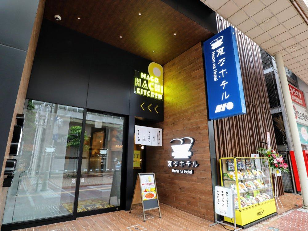 変なホテル仙台国分町とマゴハチキッチン