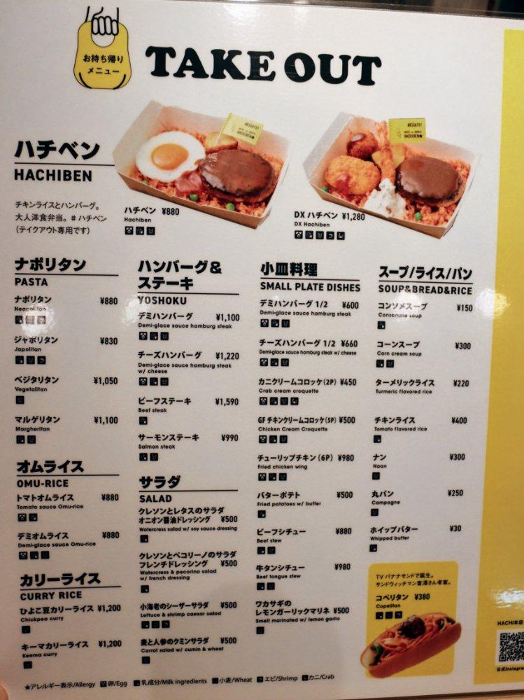マゴハチキッチンのテイクアウトメニュー ハチベン