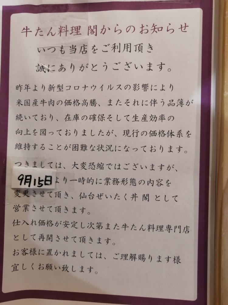 閣 リニューアルのお知らせ