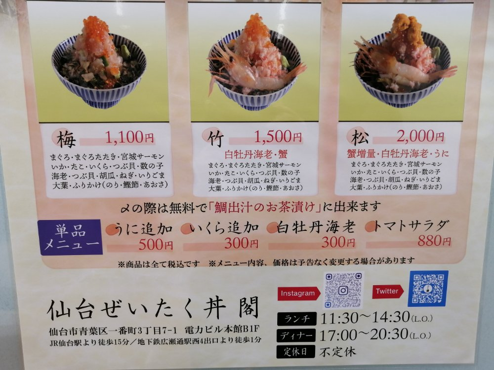 贅沢丼 閣のメニュー