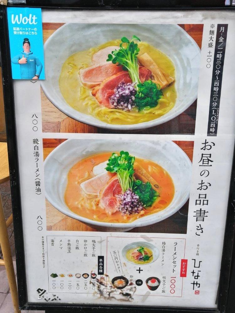 骨付き鶏 ひなやの鶏白湯ラーメン