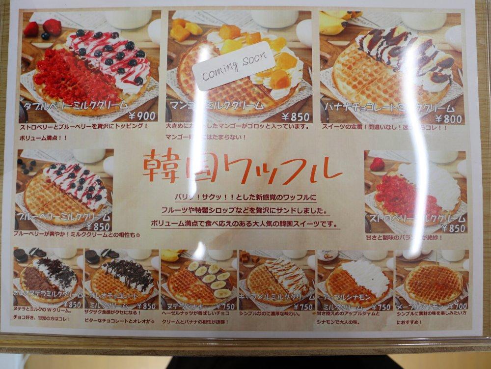 クレイジーワッフル仙台店の韓国ワッフルメニュー
