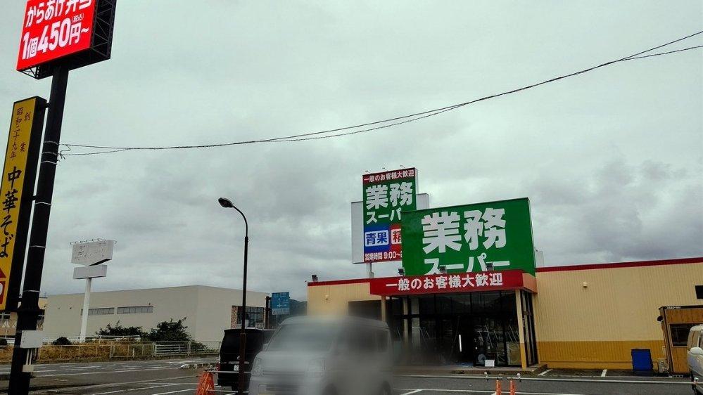 白石市の業務スーパー