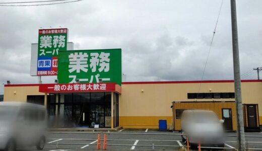 【新店情報】業務スーパー 白石城南店|宮城県白石市に業スーが10月下旬オープン予定!