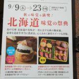 仙台三越 北海道味覚の祭典