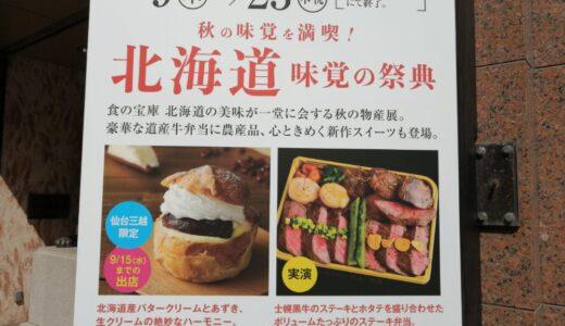 仙台三越でフェア「北海道味覚の祭典」を9月9日から開催!おうち時間に嬉しい魅惑のグルメが続々!