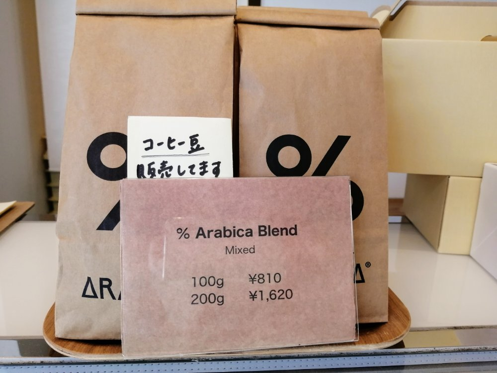 %Arabica Kyotoのコーヒー豆