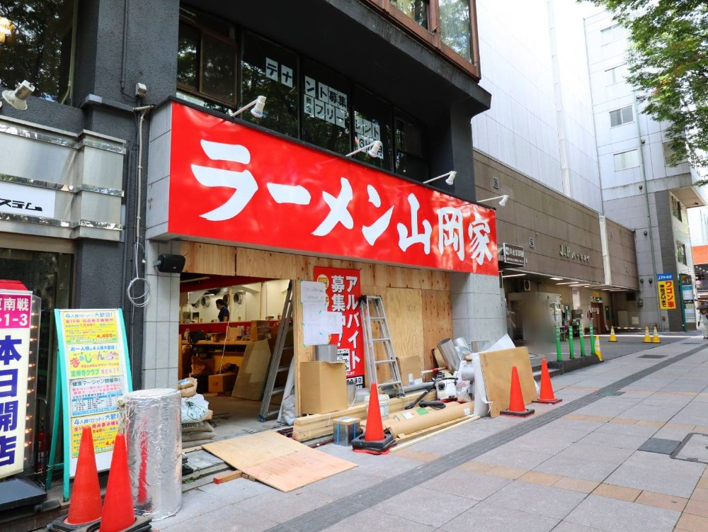 ラーメン山岡家 定禅寺通り店