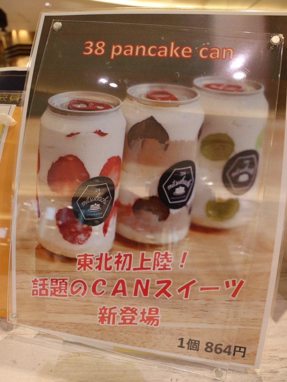 38mitsubachi パンケーキ缶メニュー