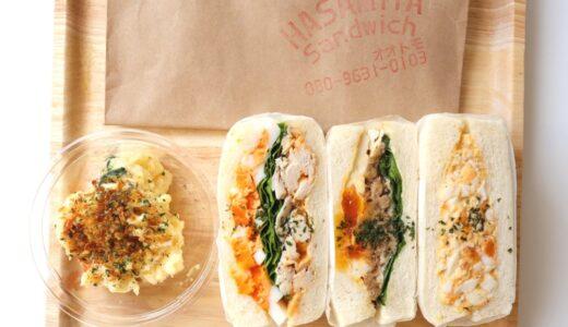 いろは横丁の「スタンドオオトモ」にサンドイッチの「ハサミヤオオトモ」が登場!
