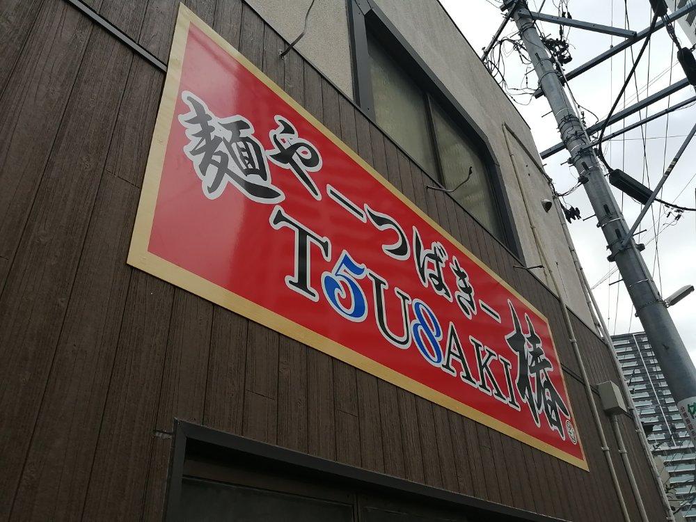 麺や椿の看板