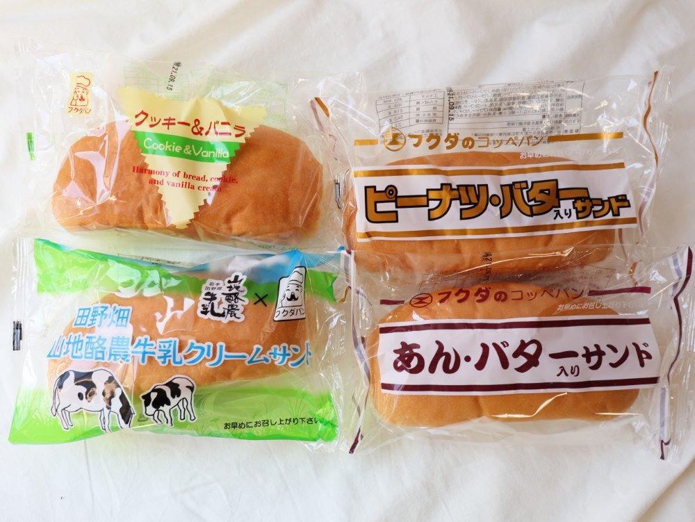 仙台駅で購入した福田パン