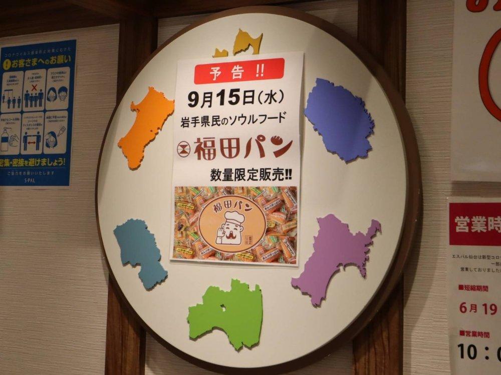 仙台駅エスパル2階の福田パン売り場