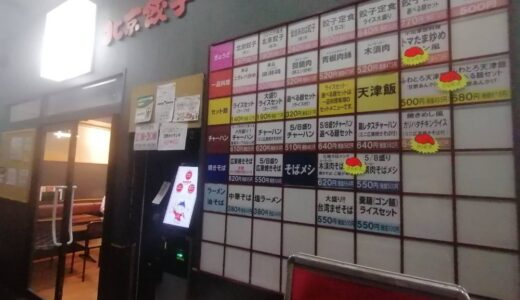 【朗報】コロナ禍で縮小していた「北京餃子」のメニューが近日復活!500円ランチも継続中