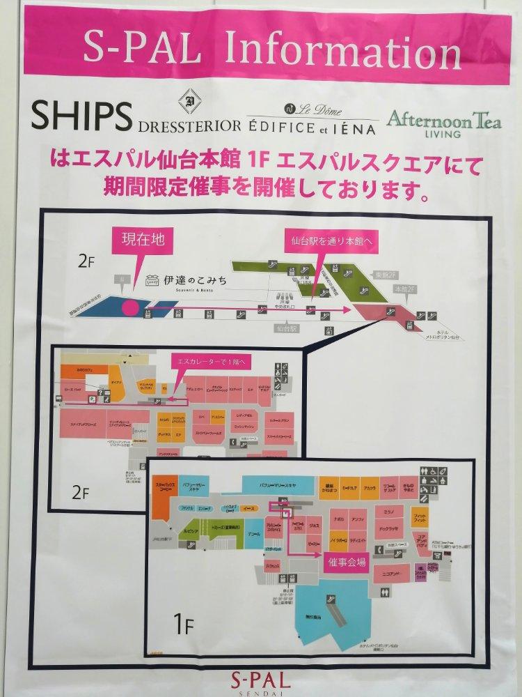 エスパル2の仮店舗営業場所