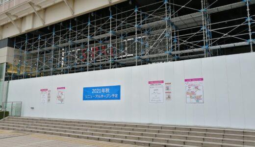 新エスパル仙台2の概要が明らかに!東北初出店を含む9店舗が2021年11月オープン!