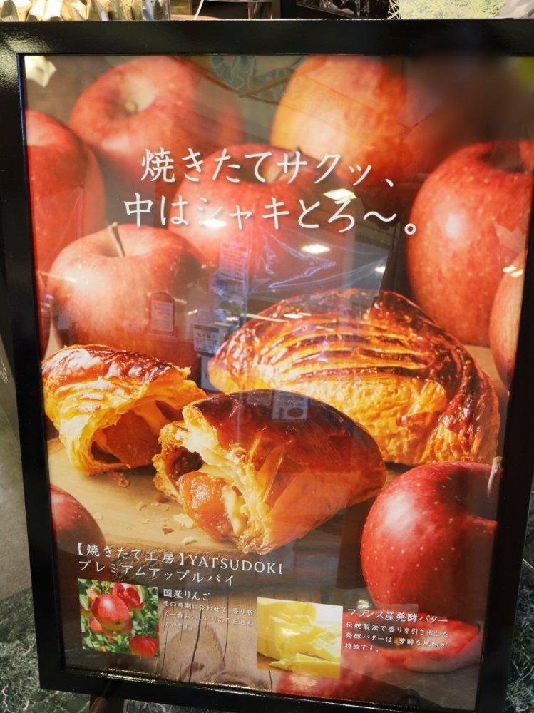 ヤツドキのプレミアムアップルパイについて
