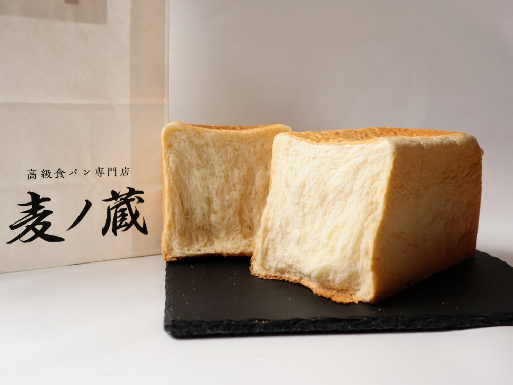 麦の蔵 高級食パン