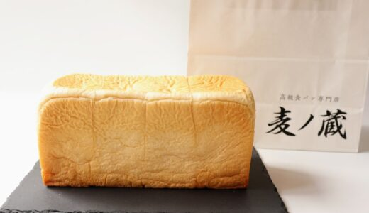 【新店レポ】仙台生まれの高級食パン 麦ノ蔵 木町通大学病院東口前店へ