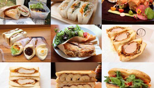 【リアルレポ】仙台のサンドイッチ15選|新店舗やテイクアウト・ランチなどまとめ