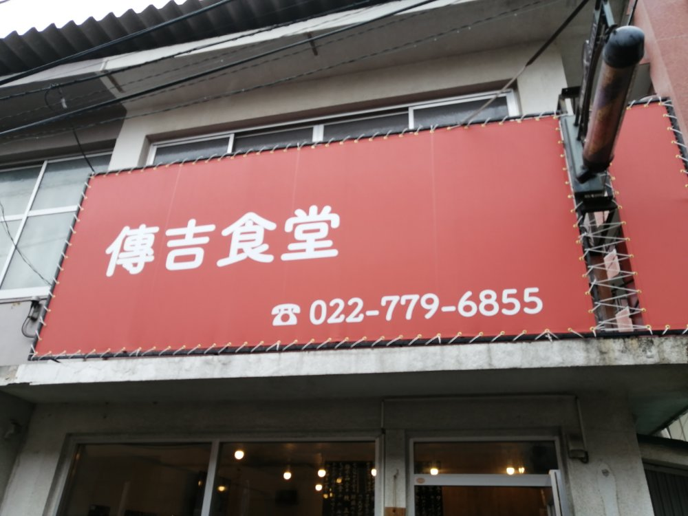 北仙台の傳吉食堂