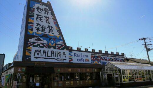 【新店情報】マライカバザール名取店&レインボーカフェ|大型エスニック雑貨店がオープン