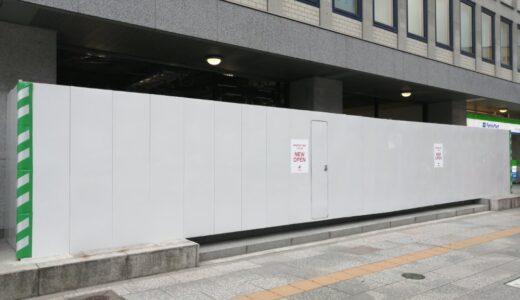 電力ビル「ザモストベイクショップ」跡地にオープンするお店が判明しました(仙台市青葉区)