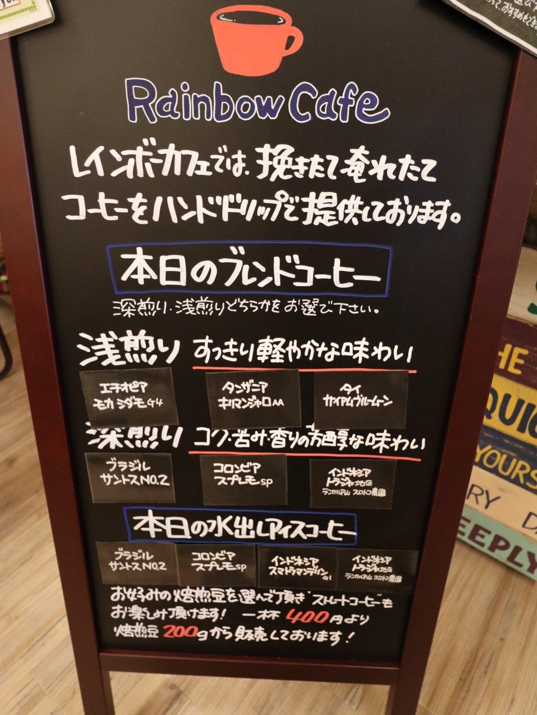 レインボーカフェのコーヒーメニュー
