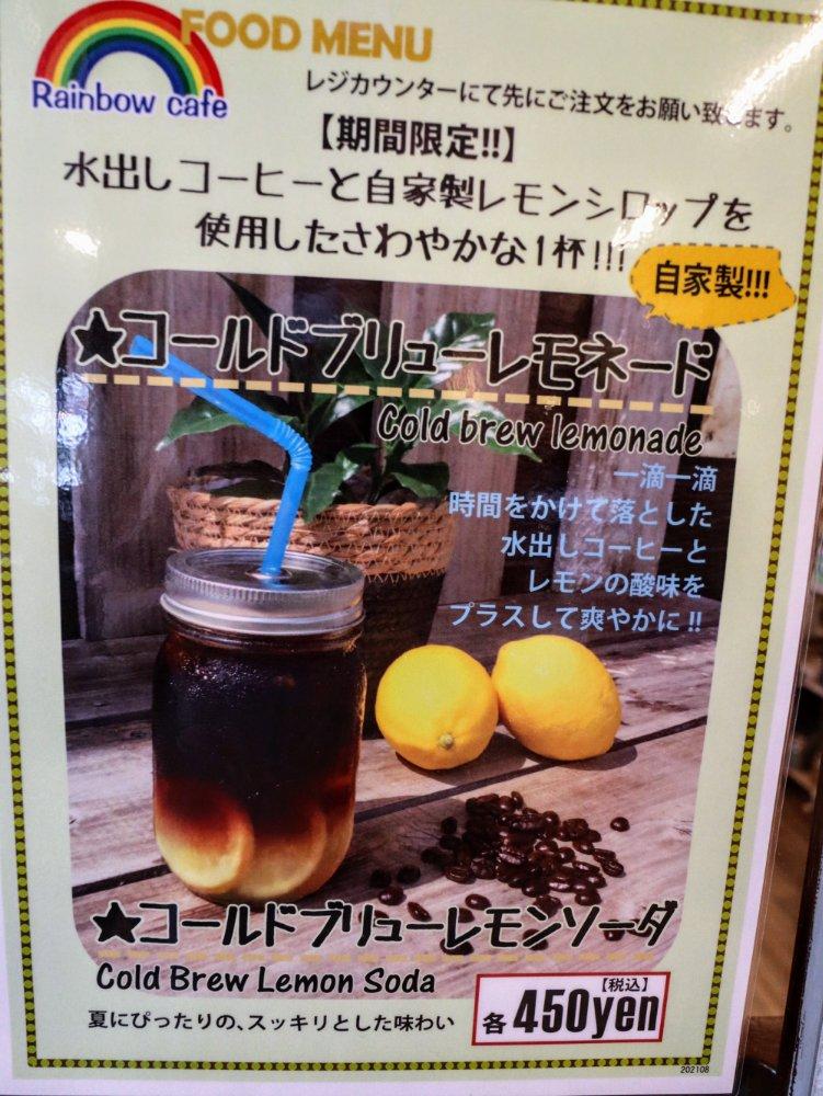 コールドブリューのレモネードとレモンソーダ