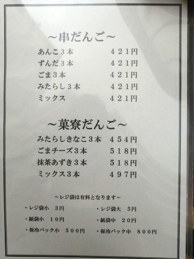仙台菓寮 梵天〇 だんごメニュー