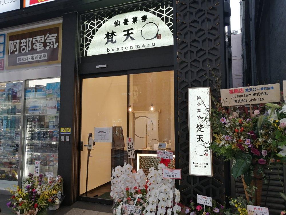 仙台菓寮 梵天〇 一番町店