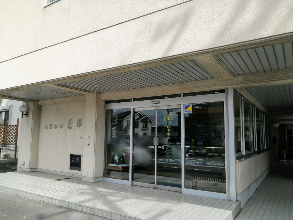 九重本舗玉澤本店
