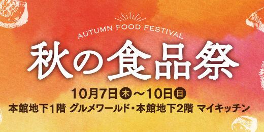 藤崎で10月7日から秋の食品祭開催|あの人気スイーツや亘理町のはらこ飯も!