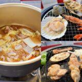 仙台朝市芋煮ガーデン