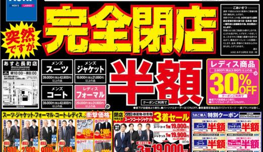 仙台市太白区の「AOKI あすと長町店」が来春に閉店予定 徹底売り尽くしセールを開催