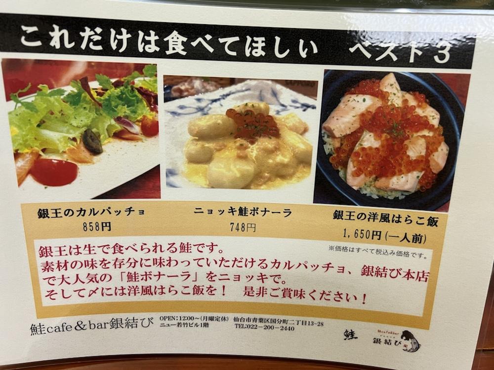 鮭カフェ&バー銀結び メニュー