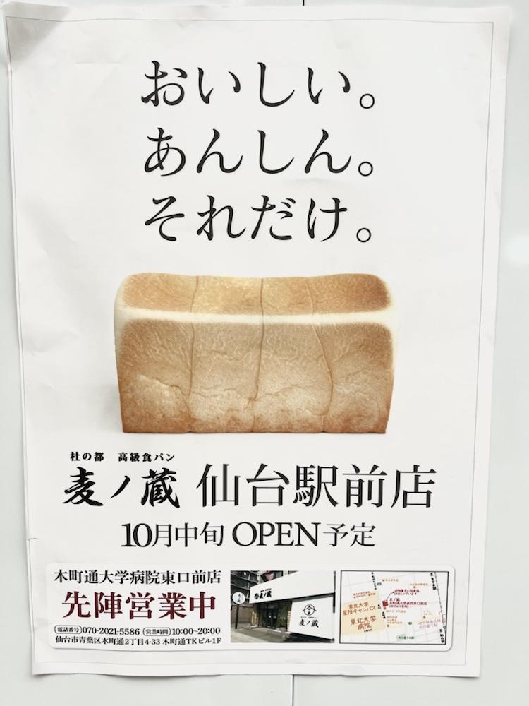 麦ノ蔵 仙台駅前店
