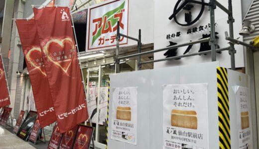 【新店情報】麦ノ蔵 仙台駅前名掛丁店が10月8日オープン予定